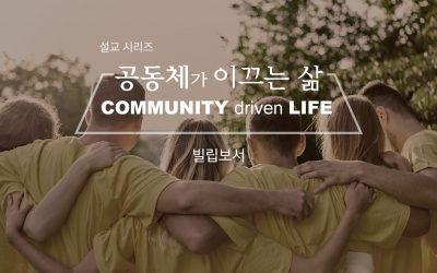 공동체가 이끄는 삶