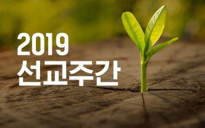 2019년 선교주간