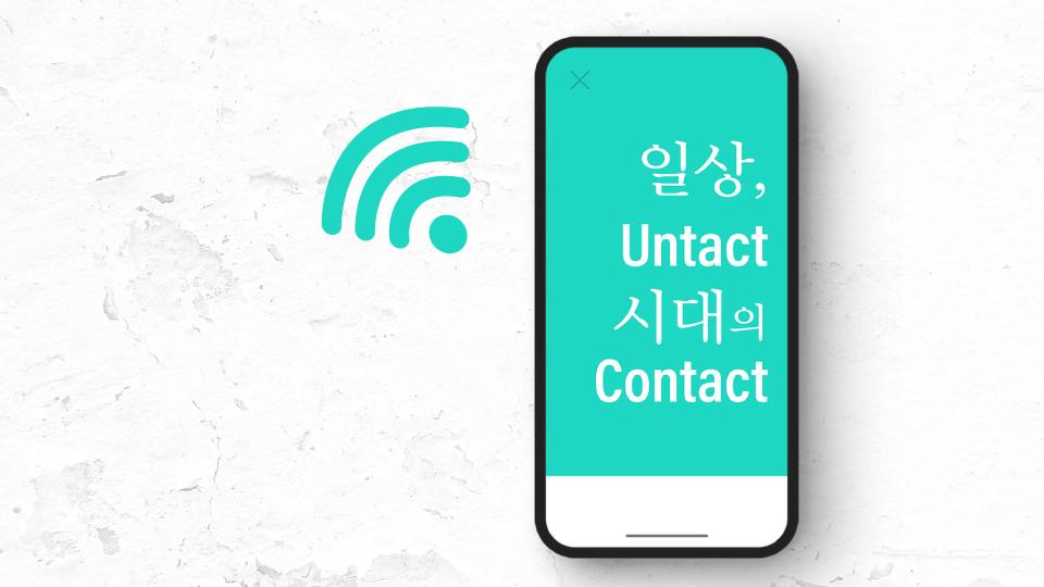 일상, Untact 시대의 Contact