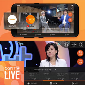 CGNTV Live