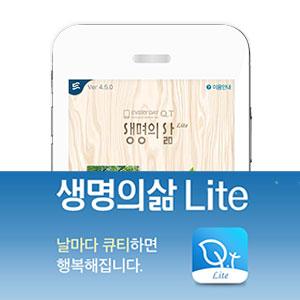 생명의 삶 LITE