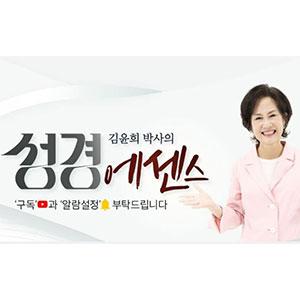 김윤희박사의 성경 에센스