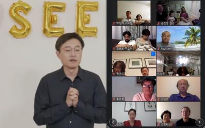 2020 온라인 전교인 수련회