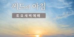 토요새벽예배-씨드의 아침