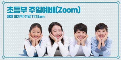 초등부 주일예배(Zoom)