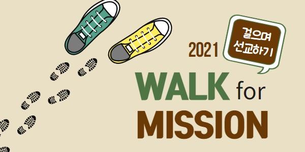 이벤트 walk for mission