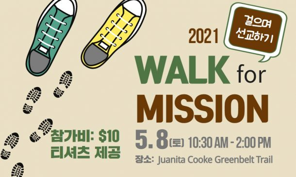 walk for mission event