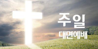 주일 대면예배(실내)